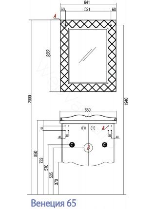 Зеркало Акватон Венеция 65 см