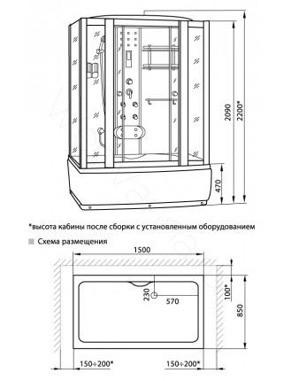 Душевой бокс Luxus 530 150x85 тонированные стекла