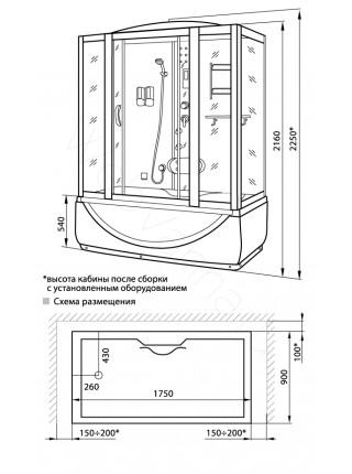 Душевой бокс Luxus 532 175x90 тонированные стекла