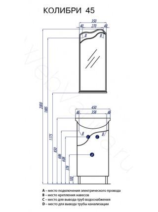 Тумба под раковину Акватон Колибри 45 см, левая, белая