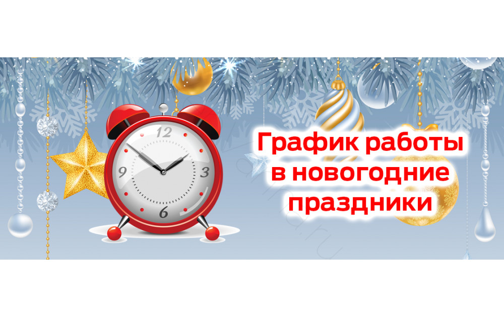 График работы в новогодние праздники 2018-2019
